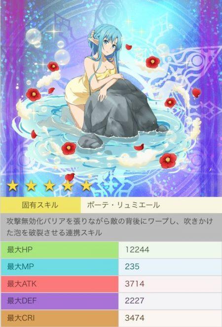 【艶肌の女神】アスナ