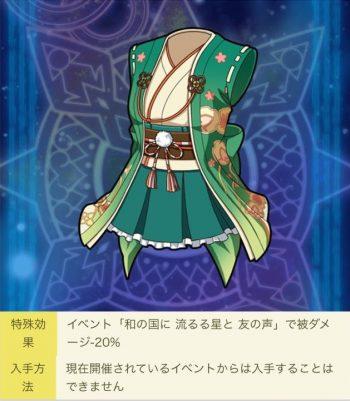 吉祥の緑紋衣