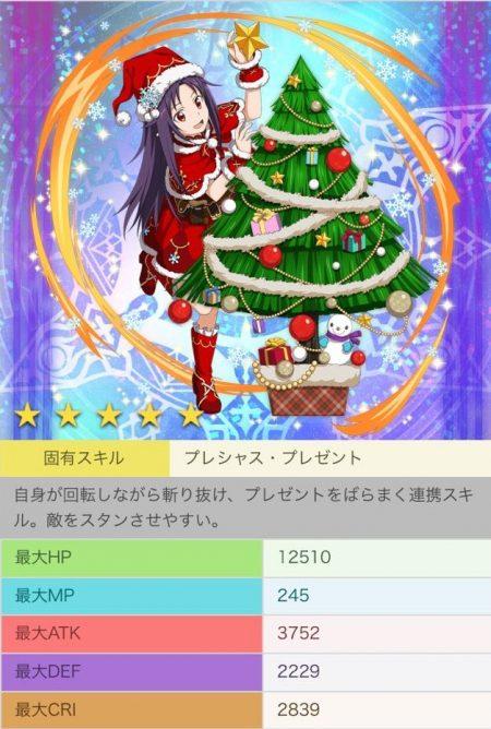 【クリスマスの奇跡】ユウキ