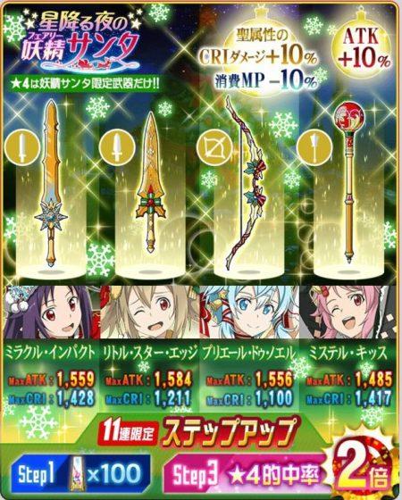 星降る夜の妖精サンタ 武器