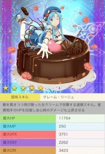 【慈愛のショコラティエ】アスナ