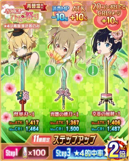 春風誘うひな祭り 武器