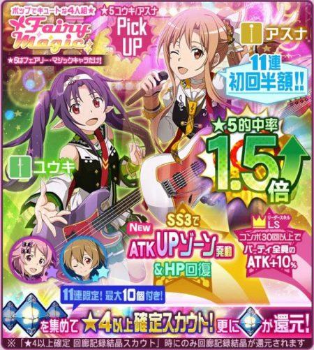 【Fairy Magic】アスナとユウキ