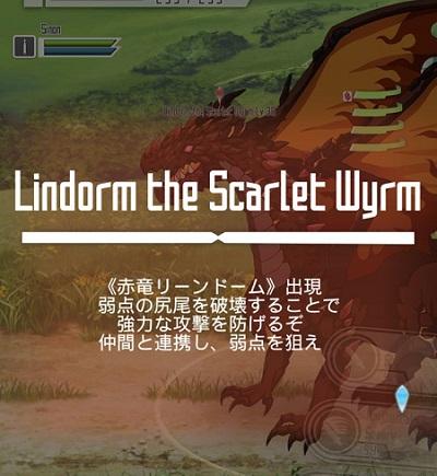 武具生成 逆襲のリーンドーム