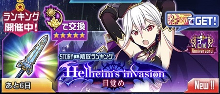 Helheim,s invasion ~目覚め~