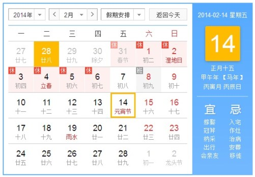 Valentine's Day Chinese Calendar
