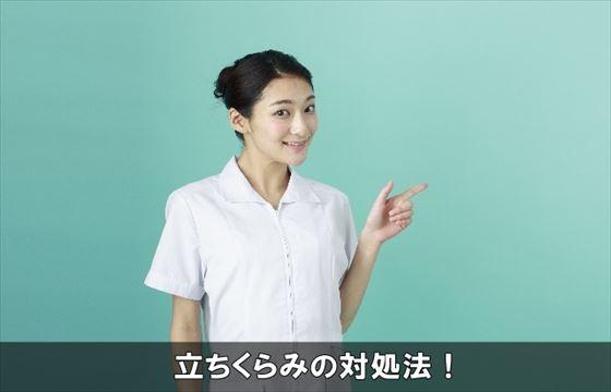 tachikuramitaishohou19-1