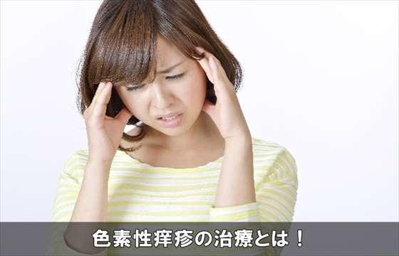 sikisoseiyousinchiryou12-1
