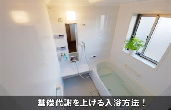 kisotaishanyuyokuhouhou23-1