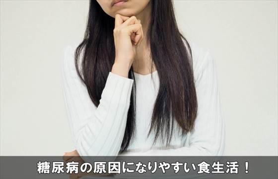 tounyoubyougeninshokuji5-1