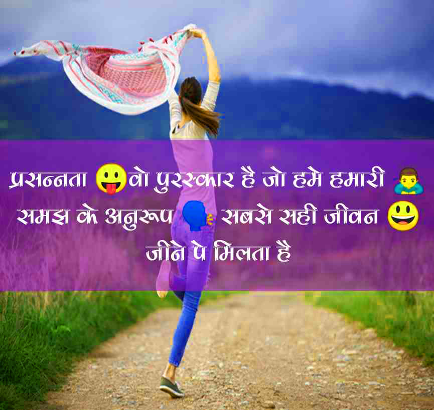 236 Happy Life Status In Hindi Images Photo Pics Wallpaper For Whatsapp