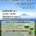 【案内】上サロベツ自然再生協議会設立10周年記念報告会
