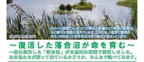 151107サロベツ・エコモー・ツアー(落合沼)チラシ_ページ_1