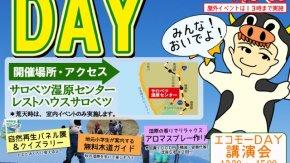 【案内】 10/9開催!サロベツ・エコモーDay2017詳細情報
