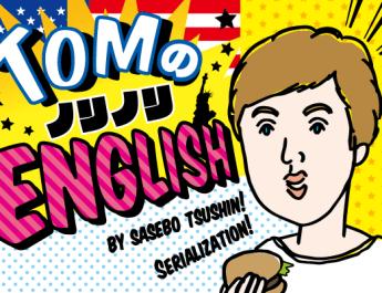 第19話 トム、YOSAKOIで目覚める?