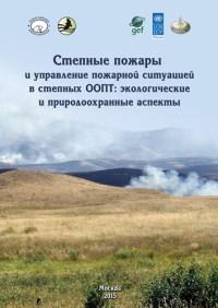 Степные пожары и управление пожарной ситуацией в степных ООПТ