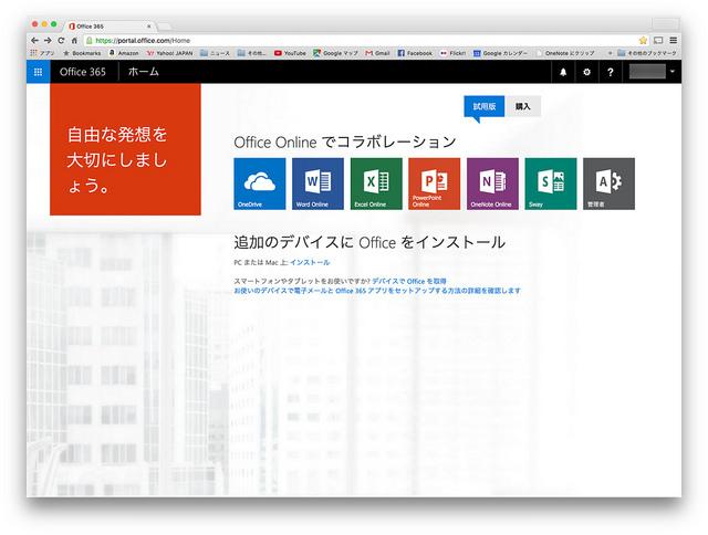 Office 2016が出たので.. 個人でOffice 365 Businessという選択