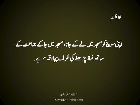 #Falsafa Apni soch ko Masjid mein lay kay jaana, Masjid mein ja kay jama'at kay saath namaz parhnay ki taraf pehla qadam hai.  (Usman Zafar Paracha – Urdu Quote)