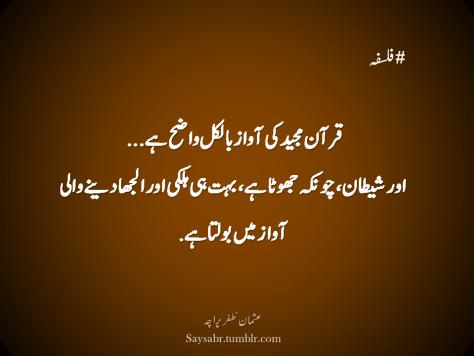 #Falsafa Quran Majeed ki Awaz bilkul wazeh hai… Aur shaytaan, chonkeh jhoota hai, buhat hi halki aur uljha denay wali awaz mein bolta hai. (Usman Zafar Paracha – Urdu quote)