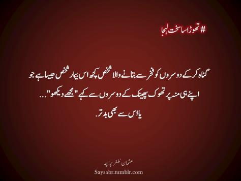 """#Thorasasakhtlehja  Gunah kar kay dosron ko fakhr say batanay wala shakhs kuch us bemar shakhs jesa hai jo apnay hi monh par thok phenk kay dosron say kahay """"Mujhay dekho""""… Ya is say bhi badtar. (Usman Zafar Paracha – Urdu quote)"""
