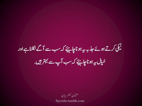 Neki kartay huay jazba yeh hona chahiye keh sab say aagay nikalna hai aur khayal yeh hona chahiye keh sab aap say behtar hain. (Usman Zafar Paracha – Urdu Quote)