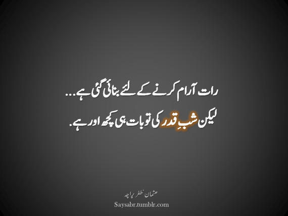 "Raat aaram karnay kay liye banai gayi hai… Lekin shab-e-qadar ki to baat hi kuch aur hai. (Usman Zafar Paracha – Urdu Quote) NB. Get eBook of Usman Zafar Paracha's quotations – ""میرے خیالات"" - http://amzn.to/29gFPKD Video of one of Usman Zafar Paracha's quotations - https://youtu.be/osjqod4nwDs"