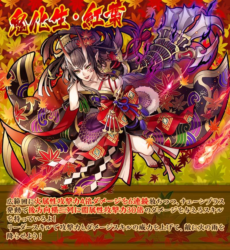 momijigakure02