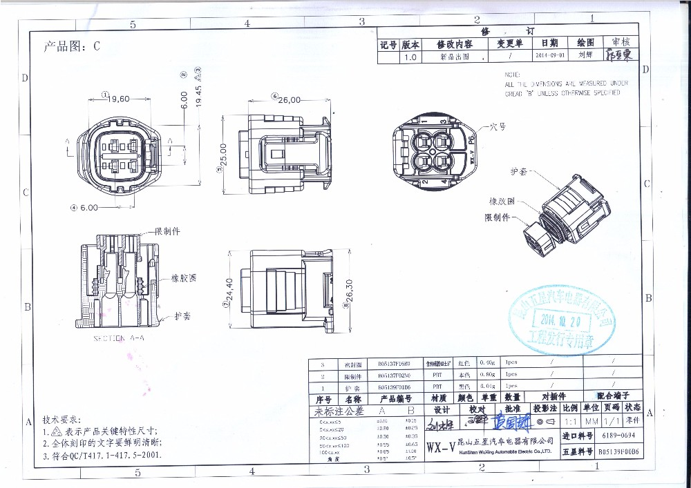 6 pin wiring harness diagram