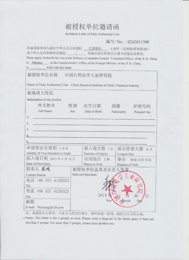 China Visa Invitation Letter - Buy Chinese Business Invitation