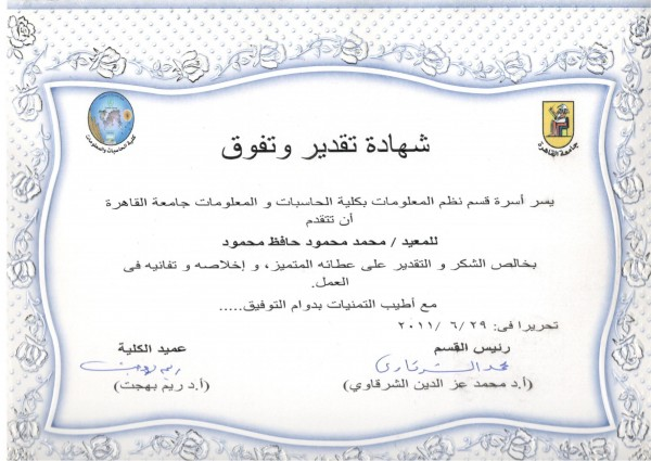 Certificate of Gratitude And Appreciation - Faculty of Computers and