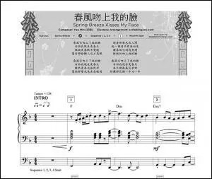 春風吻上我的臉電子琴琴譜下載 | Spring Breeze Kisses My Face Yamaha Electone Sheet Music