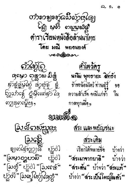 ScriptSource - Tai Tham (Lanna) - thai alphabet chart
