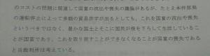 福井判決9項