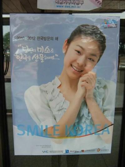 金 姸兒(キム・ヨナ)のポスター、烏頭山統一展望台【韓国、ソウル】