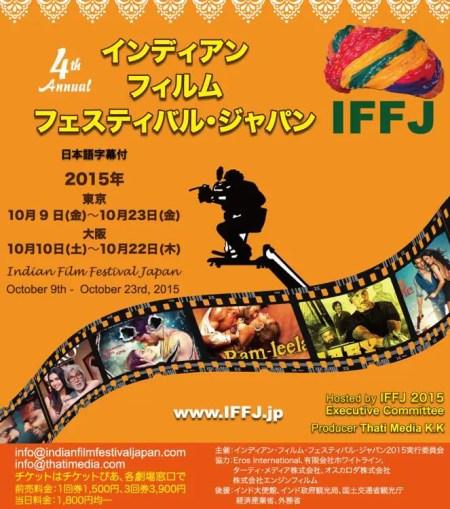 インディアン・フィルム・フェスティバル・ジャパン