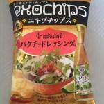 コイケヤの「エキゾチップス パクチードレッシング味」を食べてみた
