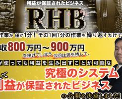小松春樹のRHB