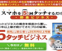 大橋東洲 5タッチビジネス