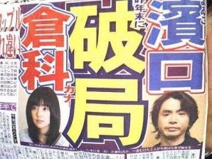 倉科カナと濱口