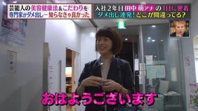 田中萌 (アナウンサー)の画像 p1_9