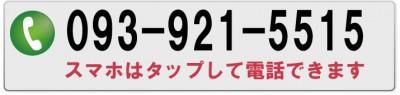 快整体院 電話番号