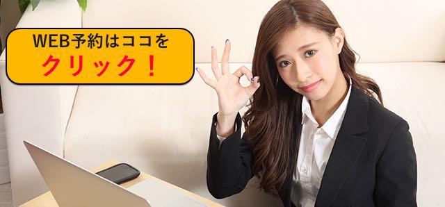 【WEB予約】