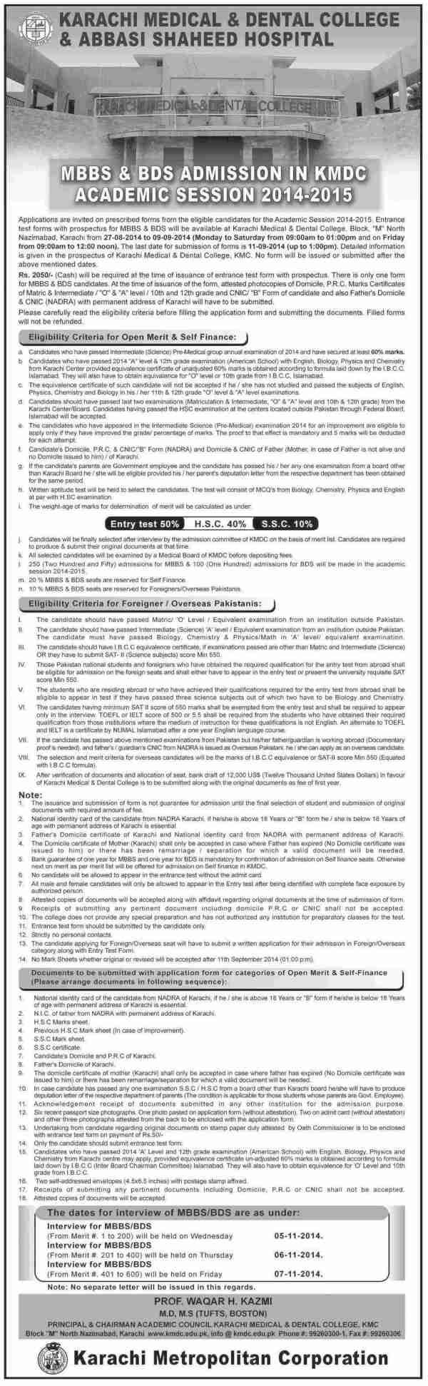 Karachi Medical and Dental College BDS,MBBS Admissions 2014