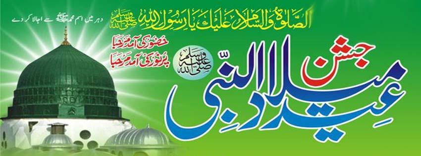 12 rabi ul awal eid milad un nabi face book cover photo for 12 rabi ul awal 2014 decoration