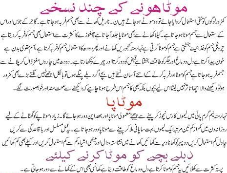 How To Gain Weight Quick In Urdu Gallery