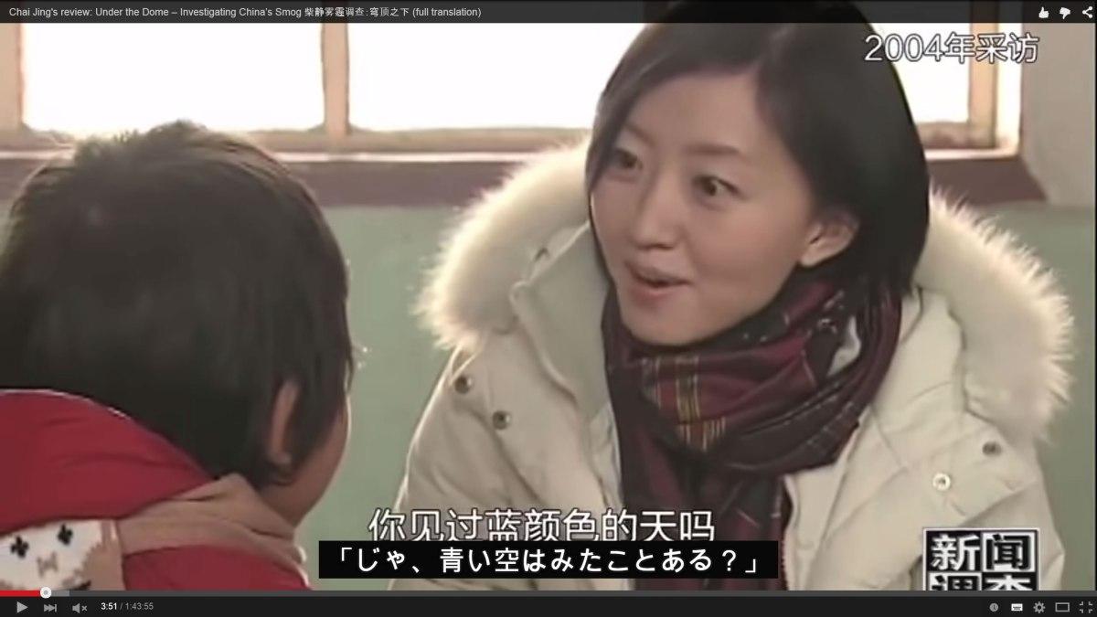 これは中国版『不都合な真実』だ。数日で2億回見られた『アンダー・ザ・ドーム』 が心に響く。