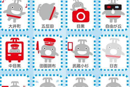 【東京/神奈川】ラストスパート!東急線スタンプラリーへ参加しよう!