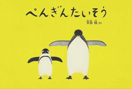 ペンギンになりきって踊ろう!親子でウキウキ『ぺんぎんたいそう』