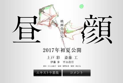 絶対見たい!社会現象となった「昼顔~平日午後3時の恋人たち~」の映画化が決定!2017年夏に公開