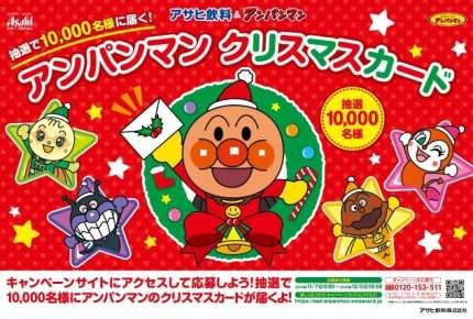 抽選で10,000名に「アンパンマンからのクリスマスカード」が当たる!募集は11月7日から開始